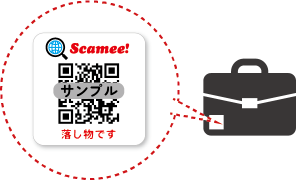 Scamee!使用イメージ